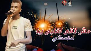 حاله وتس عصام صاصا ابن الناس بقى مد جامده