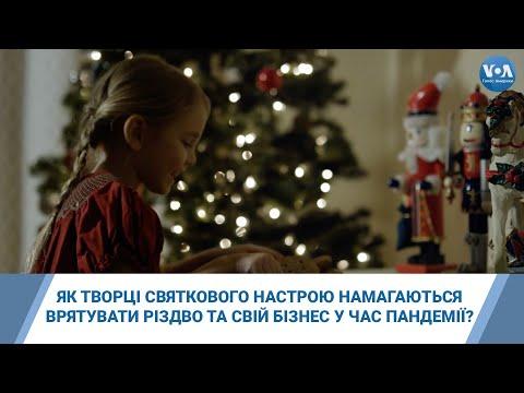 Голос Америки. Українською: Як творці святкового настрою намагаються врятувати Різдво та свій бізнес у час пандемії?