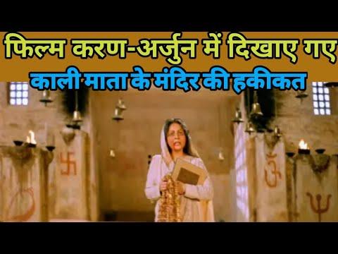 करण अर्जुन फिल्म में दिखाए गए काली माता के मंदिर की यह सच्चाई नहीं जानते होंगे आप
