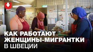 Как женщины-мигрантки готовят бизнес-ланчи в Швеции