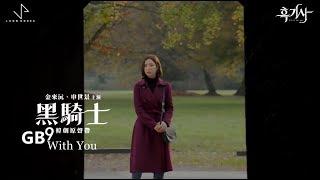 《黑騎士 韓劇原聲帶》GB9 - With You  (華納official HD 高畫質官方中字版)