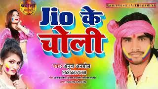 #antra singh, priyanka _Holi song_ (2019) jio_ke_choli full Dj song