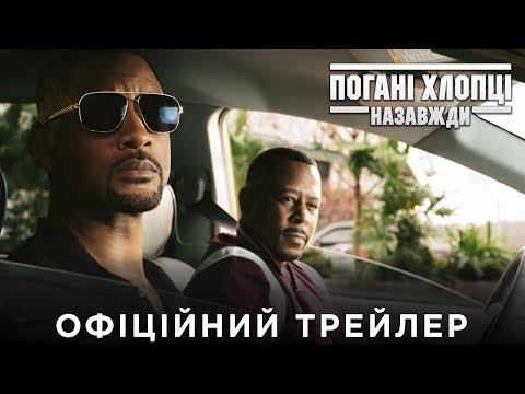 Погані хлопці назавжди. Офіційний трейлер 1 (український)