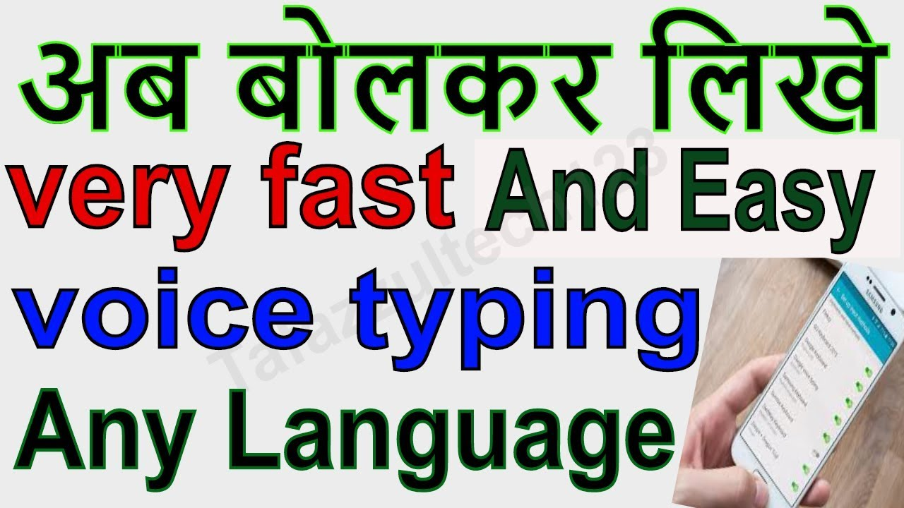 How to type Fastest Voice Typing On Android In English, Hindi And More  Languages On Whatsapp any app