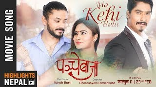 Ma Kehi Bolu - New Nepali Movie PANCHE BAJA Song 2018/2074 | Saugat Malla, Karma, Jashmin