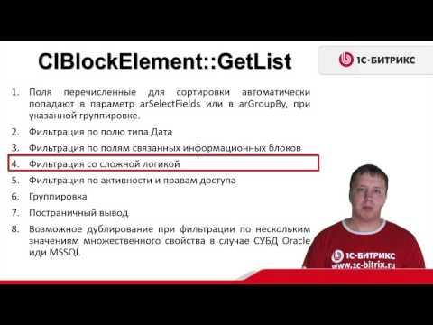 3.3 Урок- Инфоблоки -Особенности API-Нюансы работы GetList- Часть 2,видео 2/9