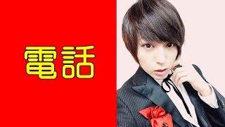 蒼井翔太 僕、電話好きですよ! チャンネル登録お願いします。 hisa htt...