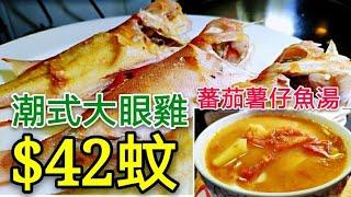 〈 職人吹水〉 42蚊食潮式大眼雞 番茄薯仔魚湯 簡單易做 Fish and Tomato Potato Soup