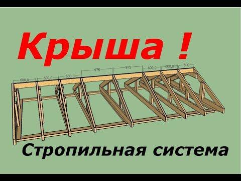 Крыша - Стропильная...