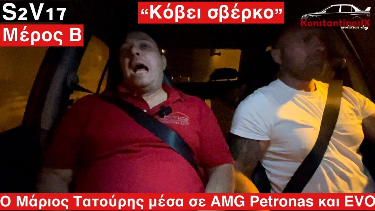Ο Μάριος Τατούρης μπαίνει στο AMG Petronas και στο EVO. S2V17 Μέρος Β