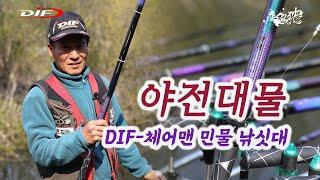 DIF - 체어맨 야전대물 홍보영상 / 2020년 신제…