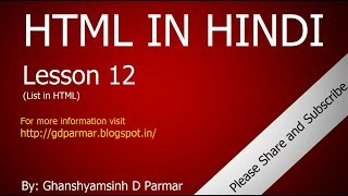 List tag in HTML   Lesson - 12   HTML in Hindi