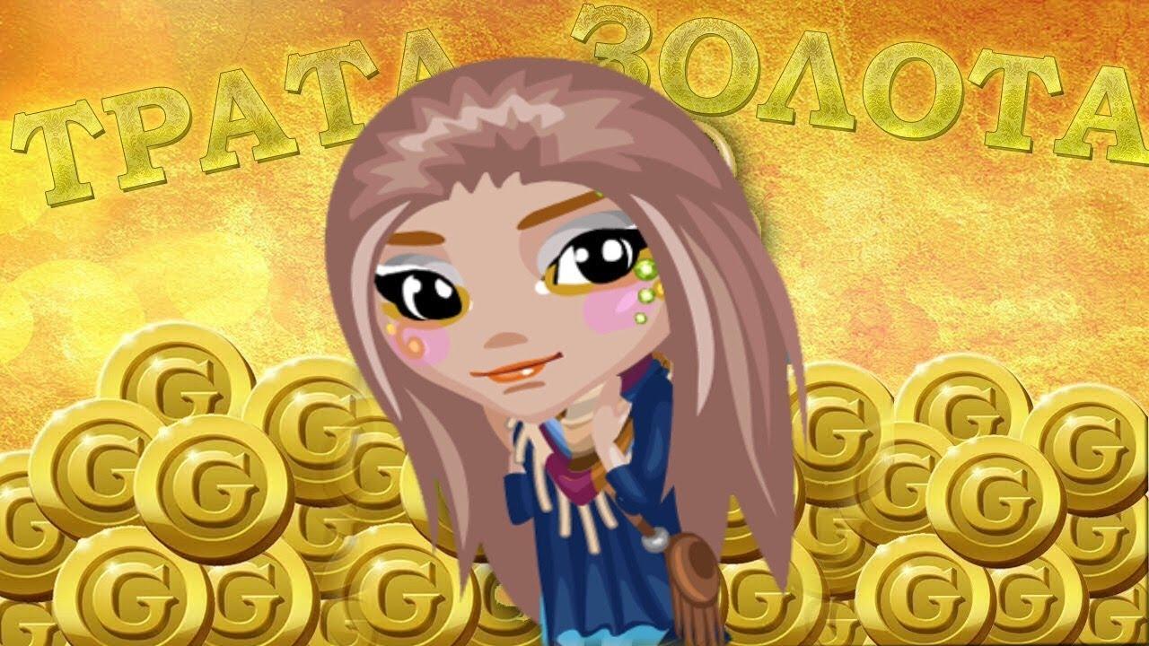 Картинка много золота аватария