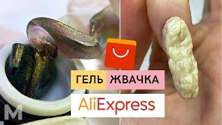 КИТАЙСКИЙ РЕЗИНОВЫЙ ГЕЛЬ 💧 Модный маникюр в корейском стиле. ГЕЛЬ-ЖВАЧКА с AliExpress видео