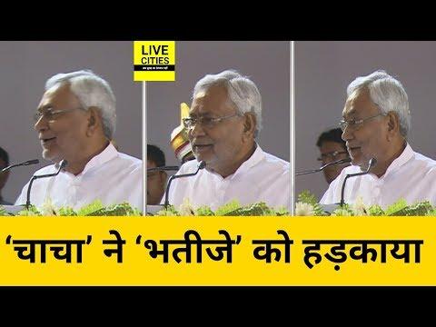 Bihar : सीएम Nitish Kumar ने इशारों - इशारों में Tejashwi Yadav पर जमकर साधा निशाना I LiveCities