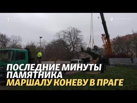 В Праге демонтирован