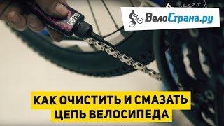 Как очистить и смазать цепь на велосипеде