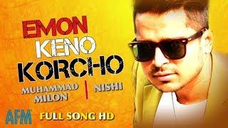 """Emon Keno Korcho"" By Milon ft Nishi   Bangla New Song 2018 (Full Song) HD"