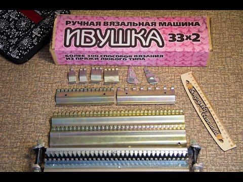Уроки вязания на машинке ивушка видео