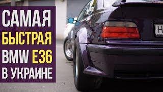 Самая БЫСТРАЯ BMW E36 в Украине!!!