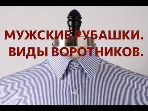 Мужские рубашки. Виды воротников мужских рубашек.