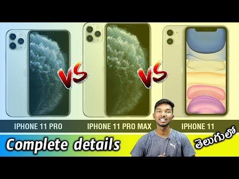 apple-iphone-11-vs-iphone-11-pro-vs-iphone-11-pro-max-||-explained-in-telugu