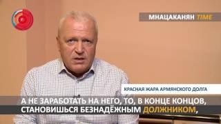 Мнацаканян/Time  Красная жара армянского долга