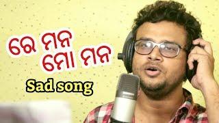 Re Mana Mo Mana full sad song music by prabhas behera singar madhab