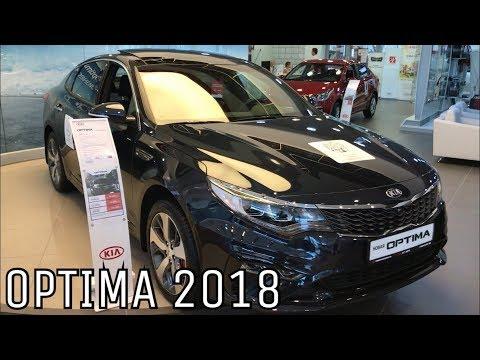Новый Kia Optima 2018 Цены на авто август 2018.VLGavto