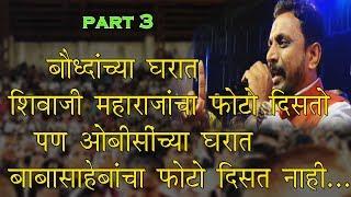 Amol Mitkari Live Speech part 3 बाबासाहेबांच्या काळात कार्यकर्ते गरीब होते पण चळवळ श्रीमंत होती