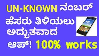 Un-Known ನಂಬರ್ ಹೆಸರು ತಿಳಿದು ಕೊಳ್ಳುವುದು ಹೇಗೆ? How to Know Un-Known Numbers Name? Kannada