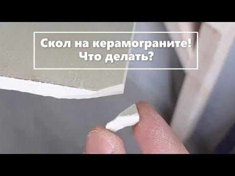 Откололся кусочек керамогранита! Что делать?