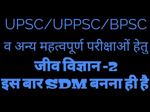 For UPSC UPPSC BPSC UPSSSC NTPC and other various exams