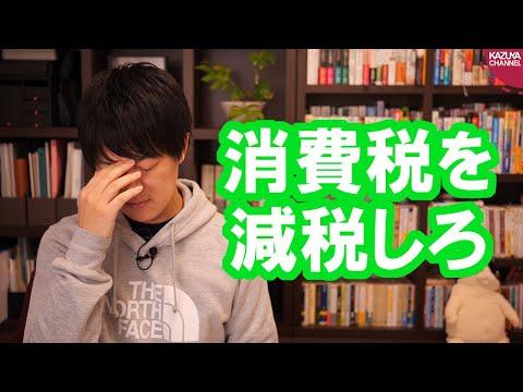2020/03/19 何故日本政府は頑なに消費税の減税をやろうとしないのか?