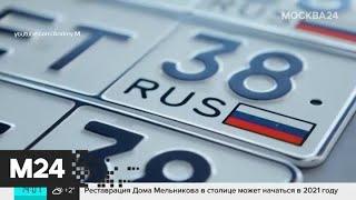 Покупатели авто сталкиваются с проблемами при регистрации машины в салоне - Москва 24