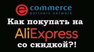 Что такое кэшбэк при покупке на алиэкспресс - забираем деньги с aliexpress двойной кэшбэк cashback(, 2017-02-26T16:58:06.000Z)