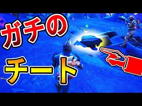 【フォートナイト】野良の日本人が、透明バグチート使いだしたから注意したよ~~( `ー´)ノ