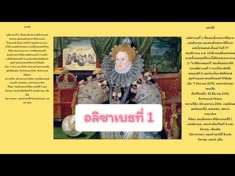 ประวัติอลิซาเบธที่ 1 //History of Elizabeth I