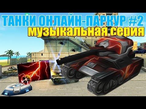 ТАНКИ ОНЛАЙН-ПАРКУР-#2 Серия-Паркур на РИО (музыкальная серия)