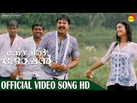 Chil Chinchilamai Official Video Song HD| Film Thoppil Joppan | Mammootty | Malayalam Song