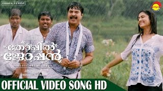 Chil Chinchilamai Official Video Song Hd Film Thoppil Joppan  Mammootty  Malayalam Song