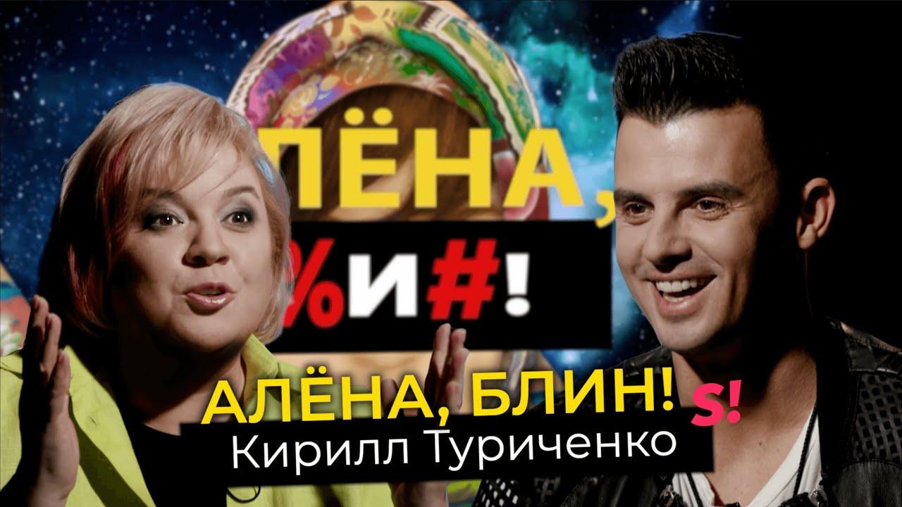 Кирилл Туриченко — Носорог в «Маске», уход из «Иванушек», поцелуи с Барановской и роман с Кароль