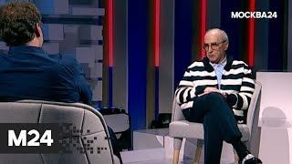 """Правда 24"": Александр Добровинский - Москва 24"