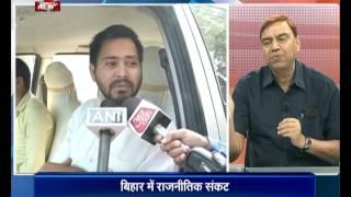 चर्चा में: बिहार में राजनीतिक संकट  | 12/07/2017