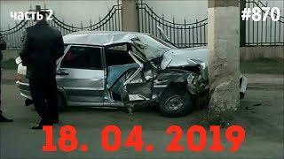 ☭★Подборка Аварий и ДТП/Russia Car Crash Compilation/#870/April 2019/#дтп#авария