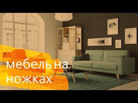 Мебель для гостиной на ножках