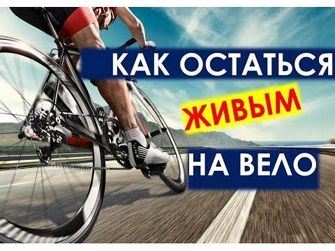 Езда на велосипеде по городу. Основные правила безопасности