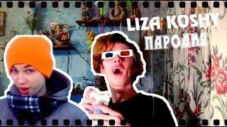 LIZA KOSHY // ПАРОДИЯ