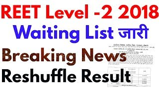 REET Level-2 Waiting List 2018 & Reshuffle Result Released