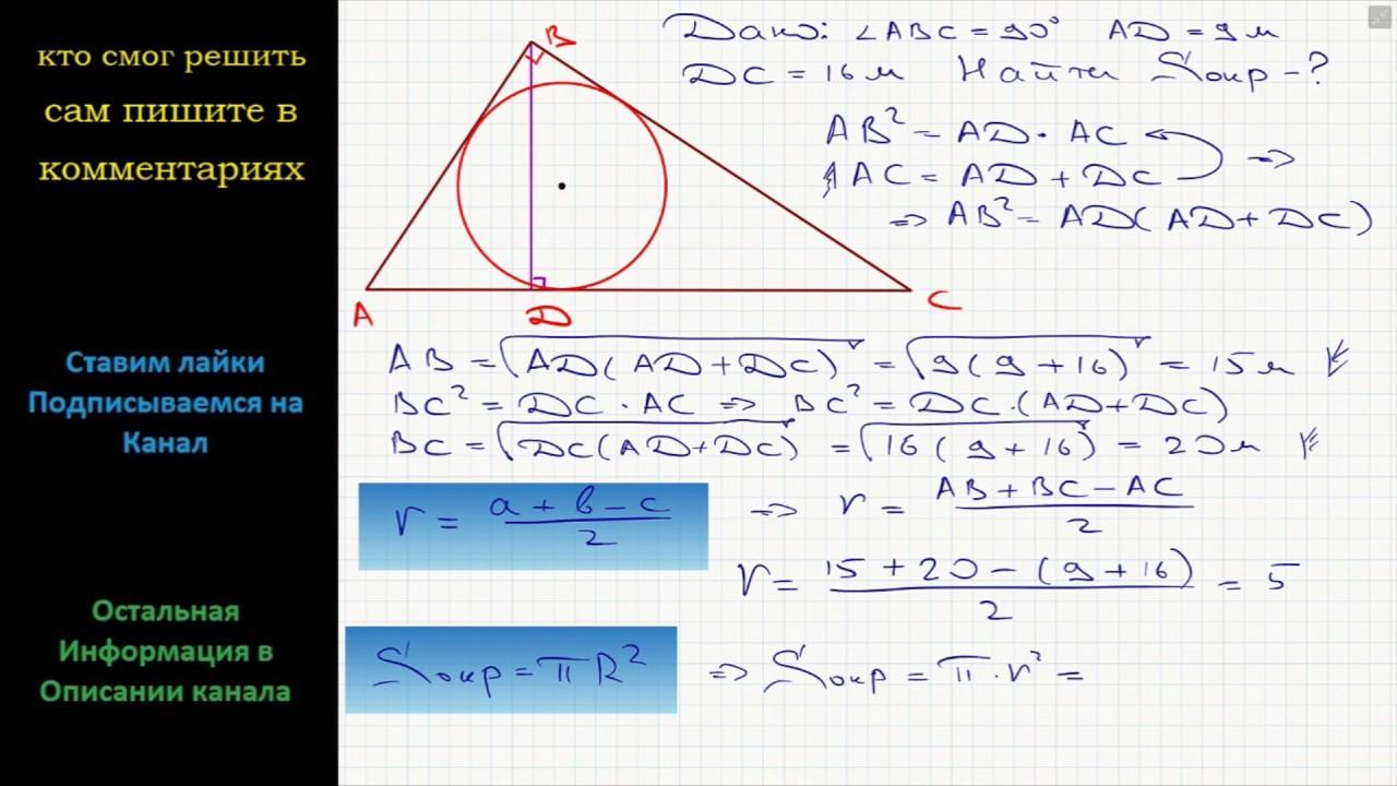 Решение задач по геометрии площадь круга задача с6 с решением